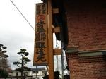 2007年4月角館・夏瀬温泉都わすれ 034.jpg