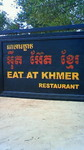 クメール料理レストラン 200912281253000.jpg