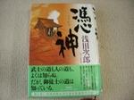 2009年1月4日本の紹介2 003.jpg