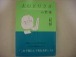 2009年2月22日本 002.jpg
