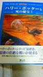 ハリー・ポッターと死の秘宝 上巻201012141658000.jpg