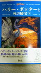 ハリー・ポッターと死の秘宝 下巻201012141659000.jpg