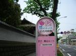 100円バス停 旧古河庭園.jpg