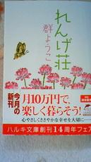れんげ荘 201106131613000.jpg